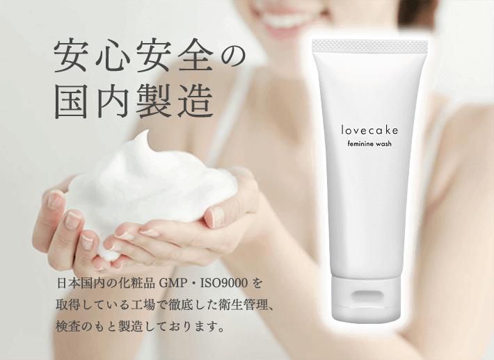 安心安全の国内製造 日本国内の化粧品GMP・ISO9000を取得している工場で徹底した衛生管理、検査のもと製造しております。